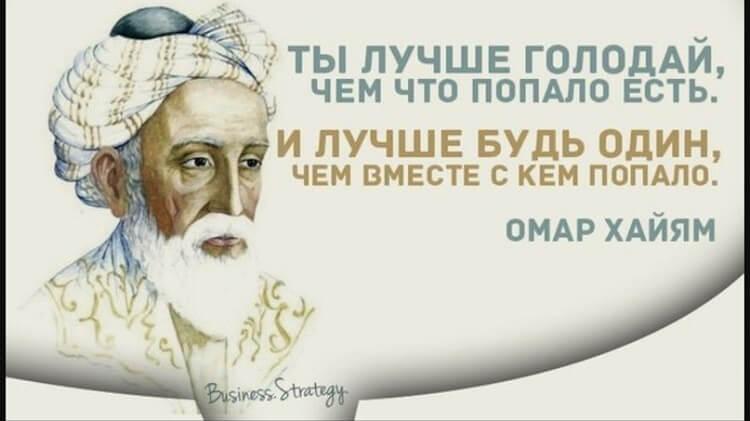 А прав ли был Омар Хайям?